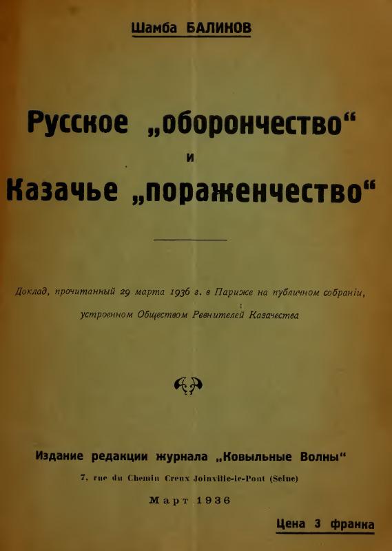Русское «оборончество» и казачье «пораженчество»
