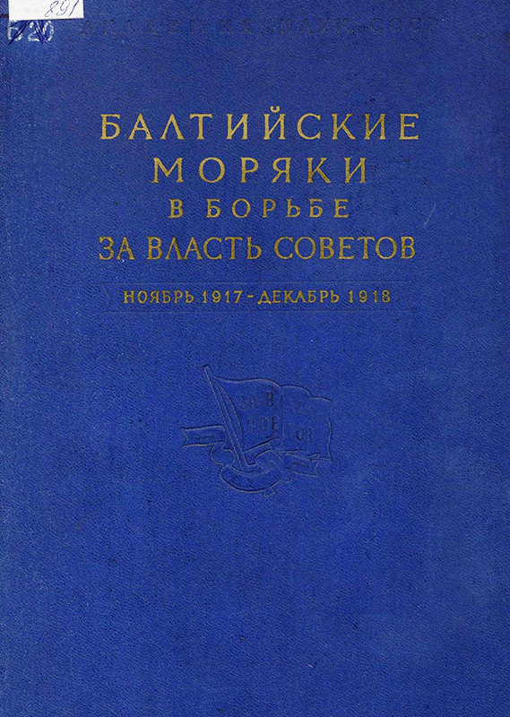 Балтийские моряки в борьбе за власть Советов <em>(ноябрь 1917-декабрь 1918)</em>