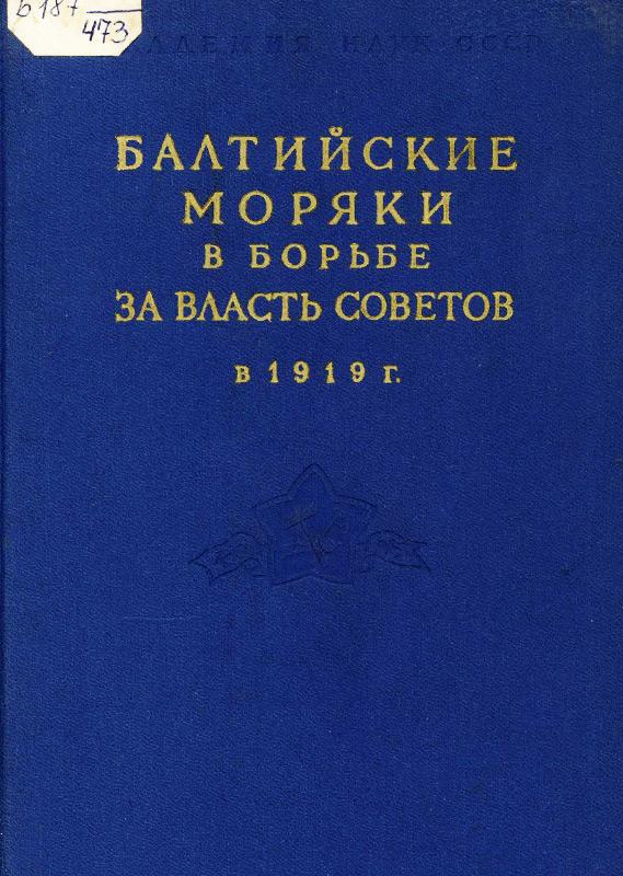 Балтийские моряки в борьбе за власть Советов в 1919 г.