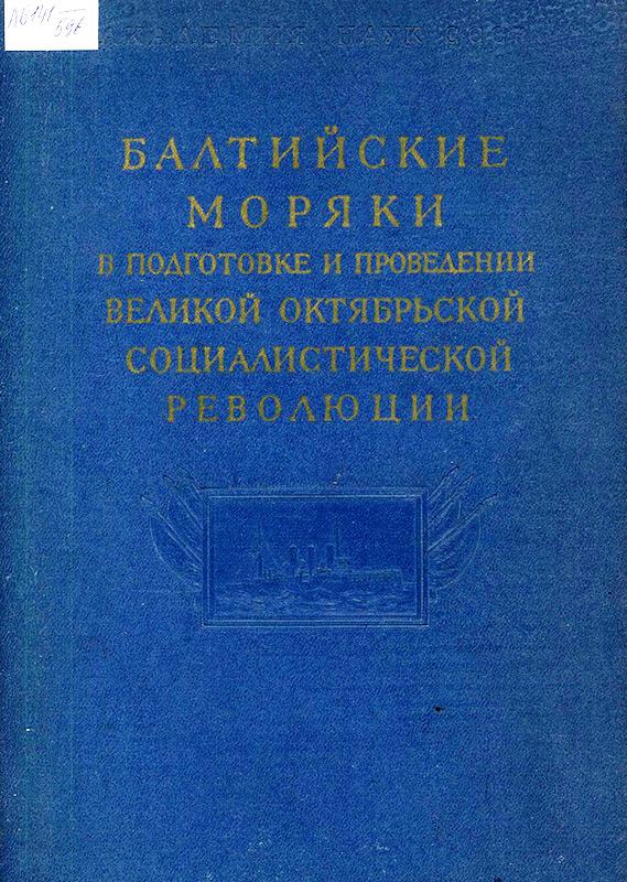 Балтийские моряки в подготовке и проведении Великой Октябрьской социалистической революции