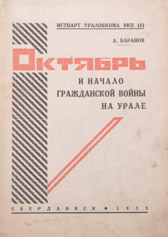 Октябрь и начало гражданской войны на Урале