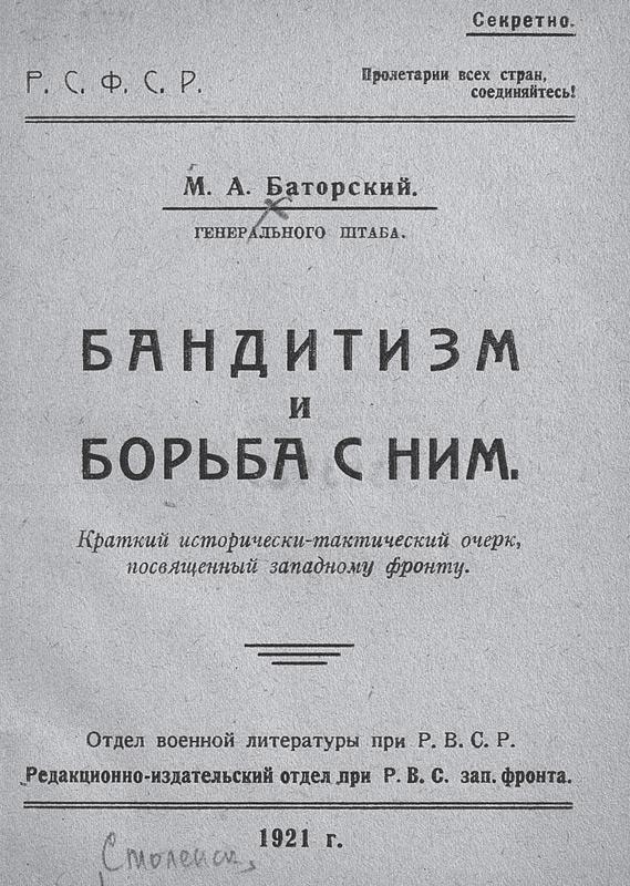 <strong>Бандитизм и борьба с ним:</strong> краткий исторически-тактический очерк, посвященный Западному фронту