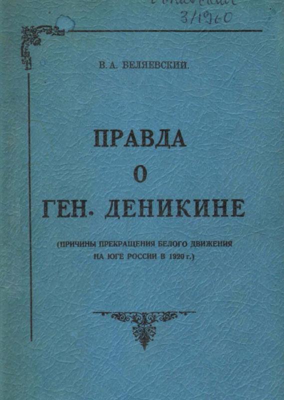 Правда о генерале Деникине. Причины прекращения белого движения на юге России в 1920 году