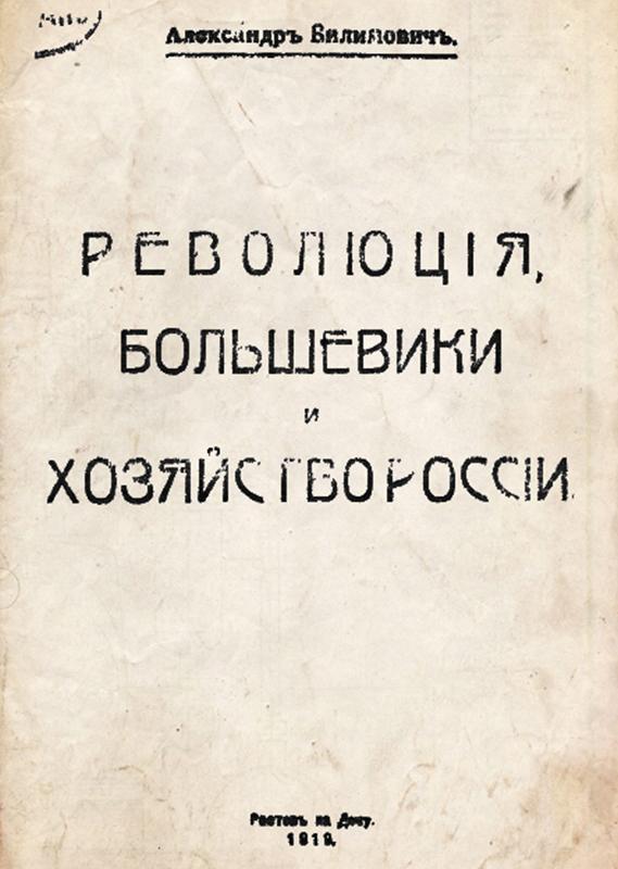 Революция, большевики и хозяйство в России