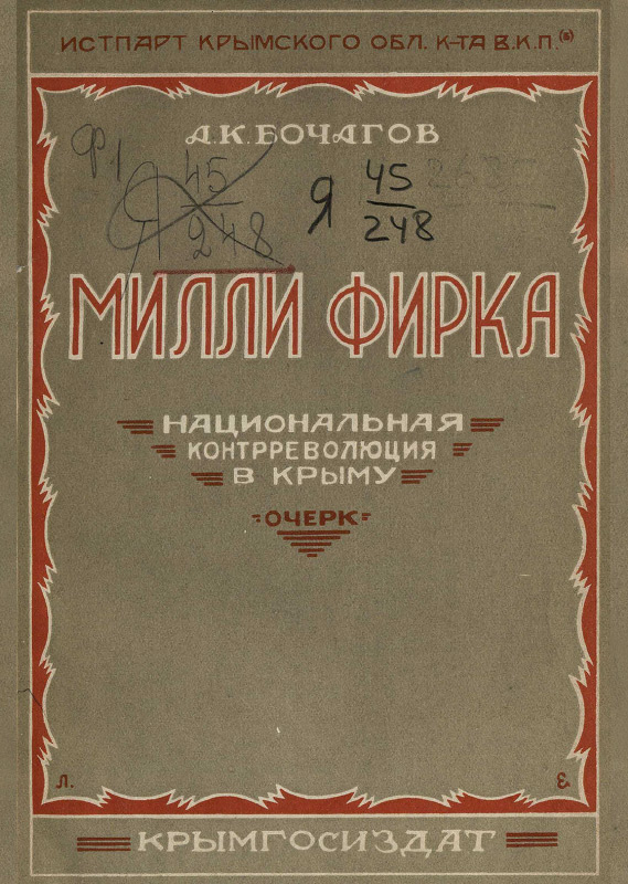 Милли Фирка. Национальная контрреволюция в Крыму