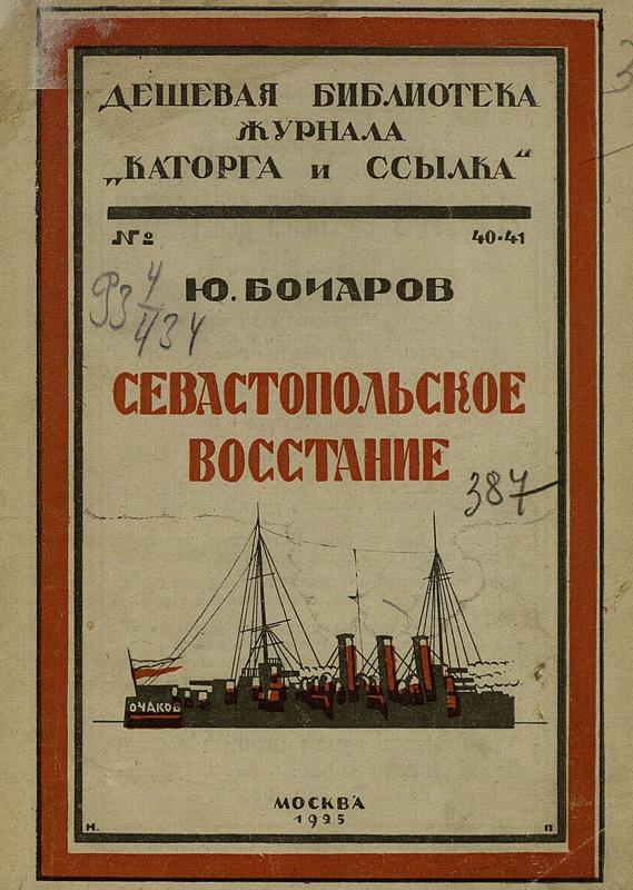 Севастопольское восстание