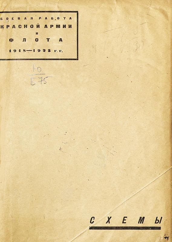 Боевая работа Красной армии и флота. 1918-1923 гг. Схемы