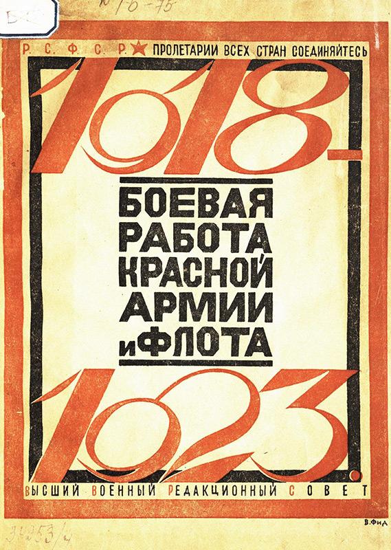 Боевая работа Красной армии и флота. 1918-1923