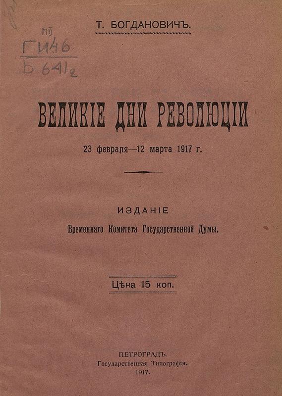 Великие дни революции. 23 февраля-12 марта 1917 г.