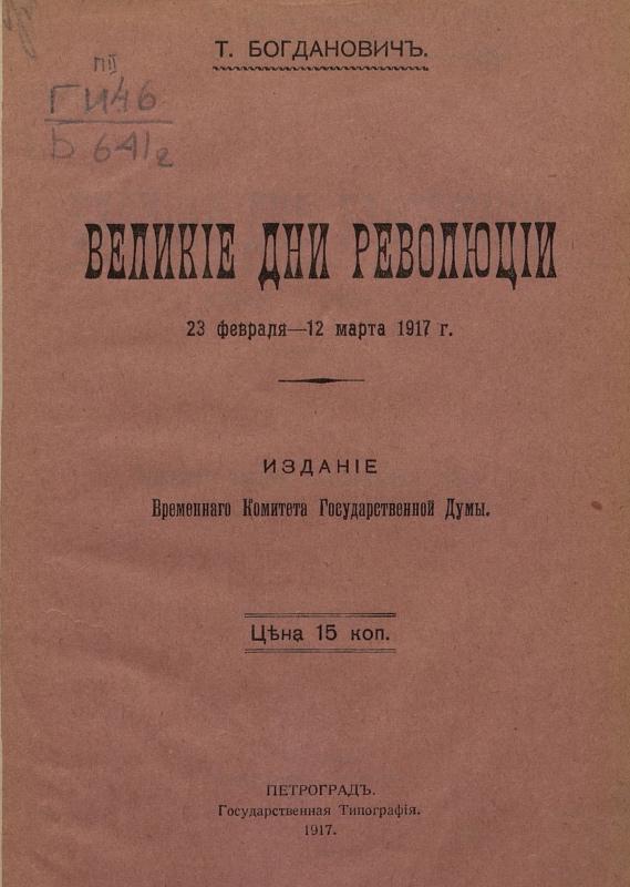 Великие дни революции. 23 февраля-12 марта 1917 года
