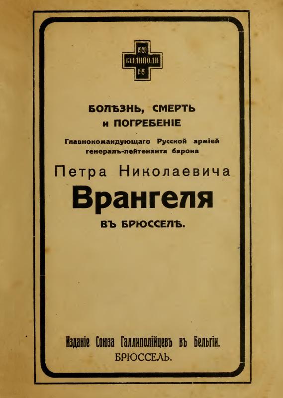 Болезнь, смерть и погребение Главнокомандующего Русской армией генерал-лейтенанта барона Петра Николаевича Врангеля