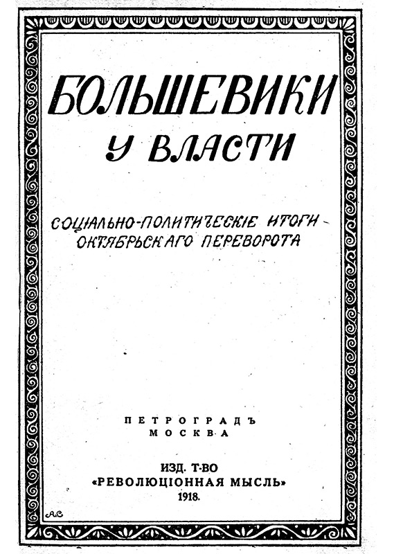 Большевики у власти. Социально-политические итоги октябрьского переворота
