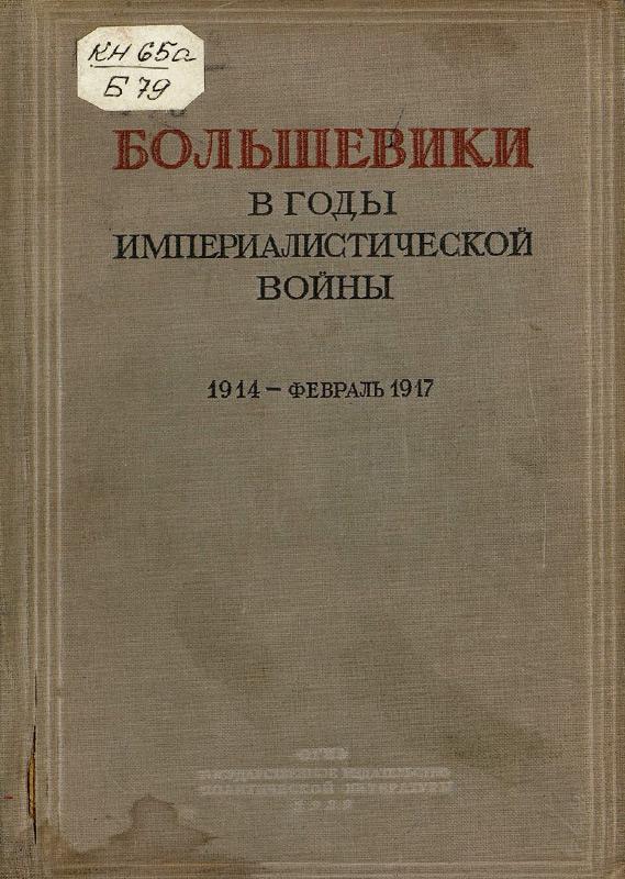 Большевики в годы империалистической войны. 1914 — февраль 1917 . Сборник документов местных большевистских организаций