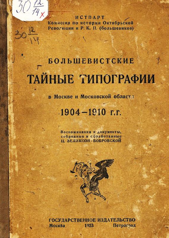 Большевистские тайные типографии в Москве и Московской области 1904-1910 гг.