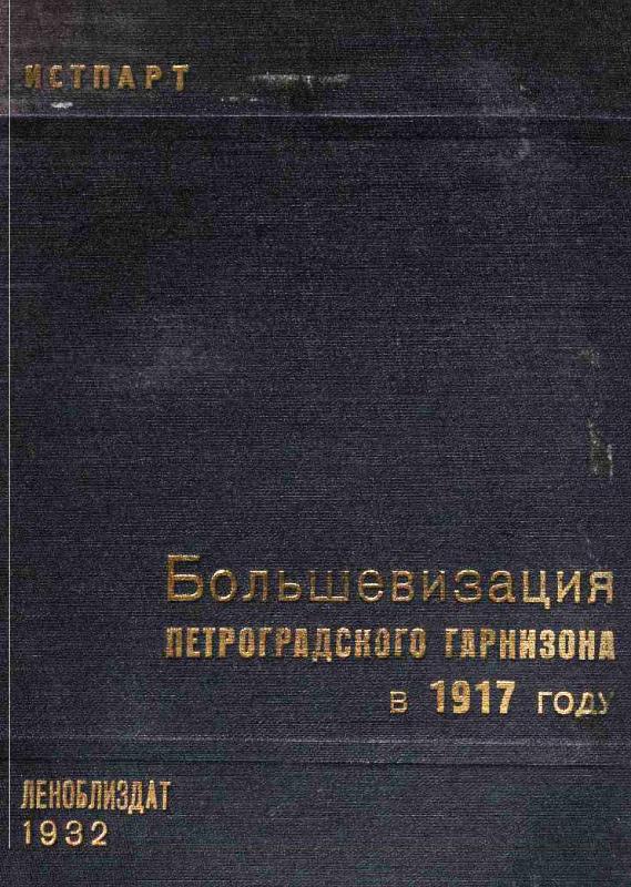 Большевизация Петроградского гарнизона в 1917 году