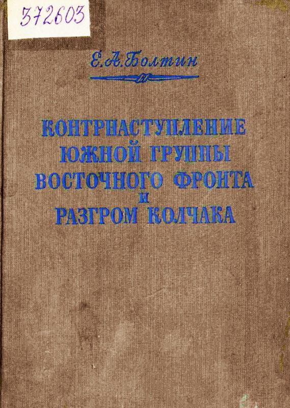 Контрнаступление Южной группы Восточного фронта и разгром Колчака <em>(1919 год)</em>