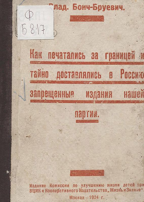 Как печатались за границей и тайно доставлялись в Россию запрещенные издания нашей партии