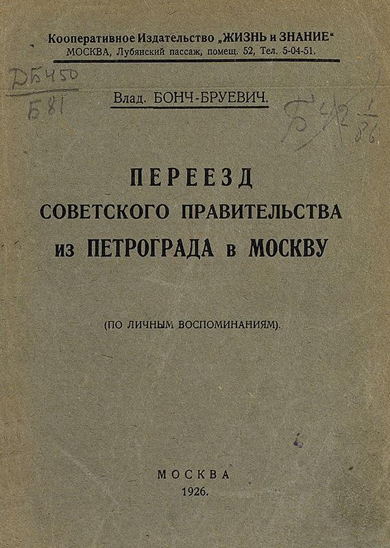 Переезд Советского правительства из Петрограда в Москву