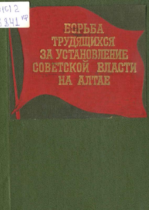 Борьба трудящихся за установление советской власти на Алтае