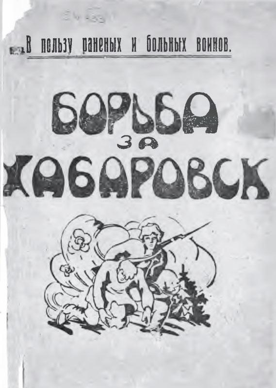 Борьба за Хабаровск