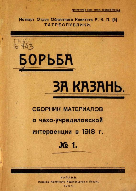 Борьба за Казань. Сборник материалов о чехо-учредиловской интервенции в 1918 г