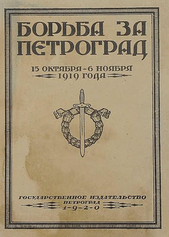 Борьба за Петроград. 15 октября — 6 ноября 1919 года