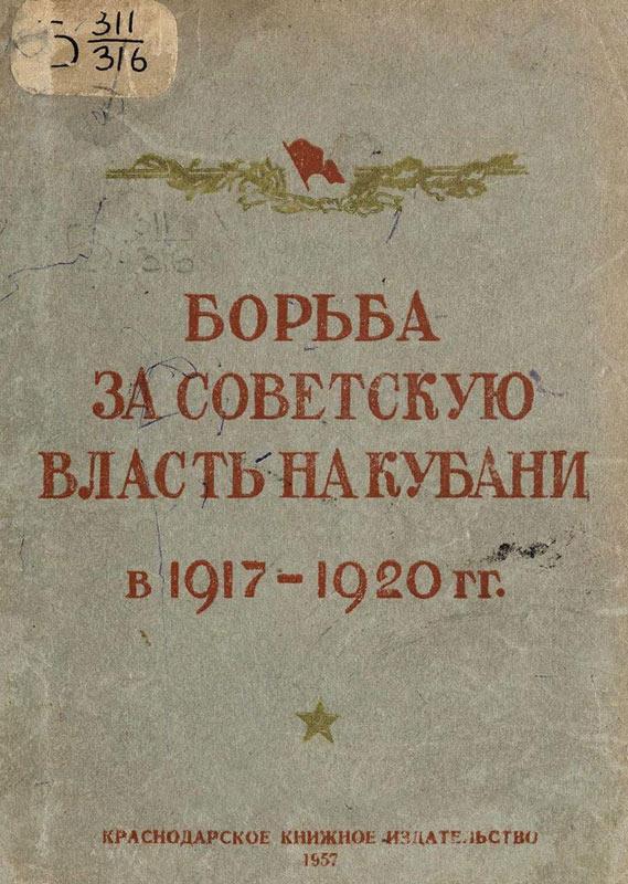 Борьба за Советскую власть на Кубани в 1917-1920 гг.