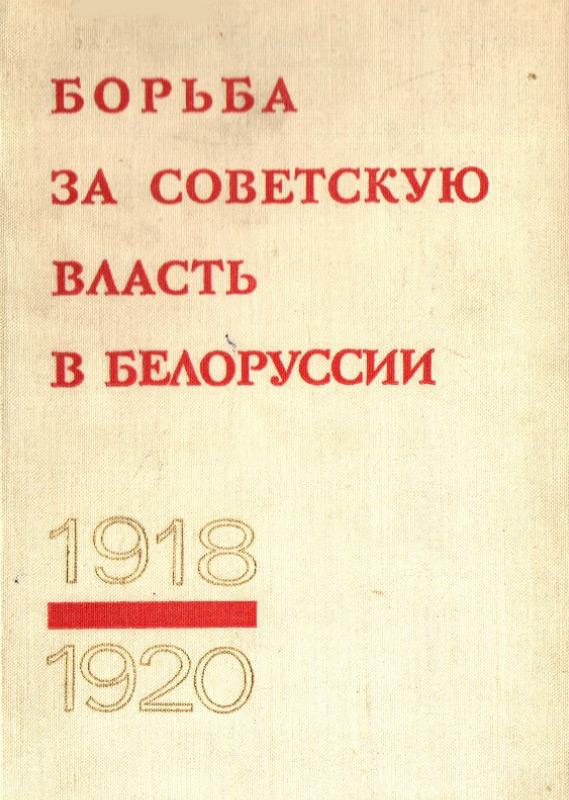 Борьба за Советскую власть в Белоруссии 1918 – 1920 гг. Том <strong>II</strong>