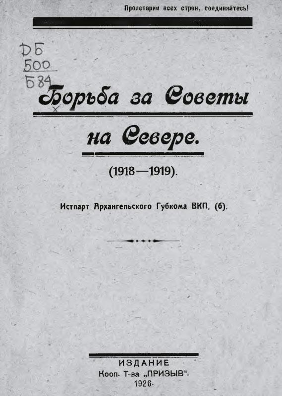 Борьба за Советы на Севере <em>(1918-1919)</em>