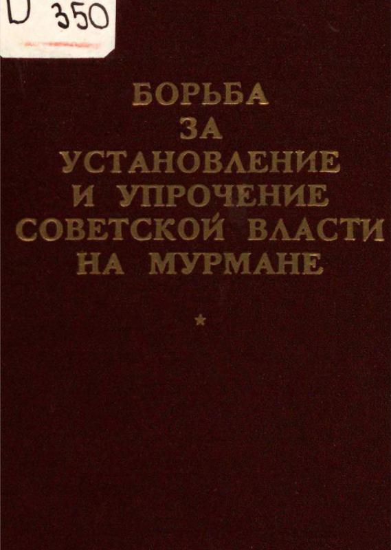 Борьба за установление и упрочение Советской власти на Мурмане