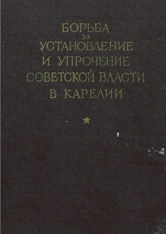 Борьба за установление и упрочение Советской власти в Карелии