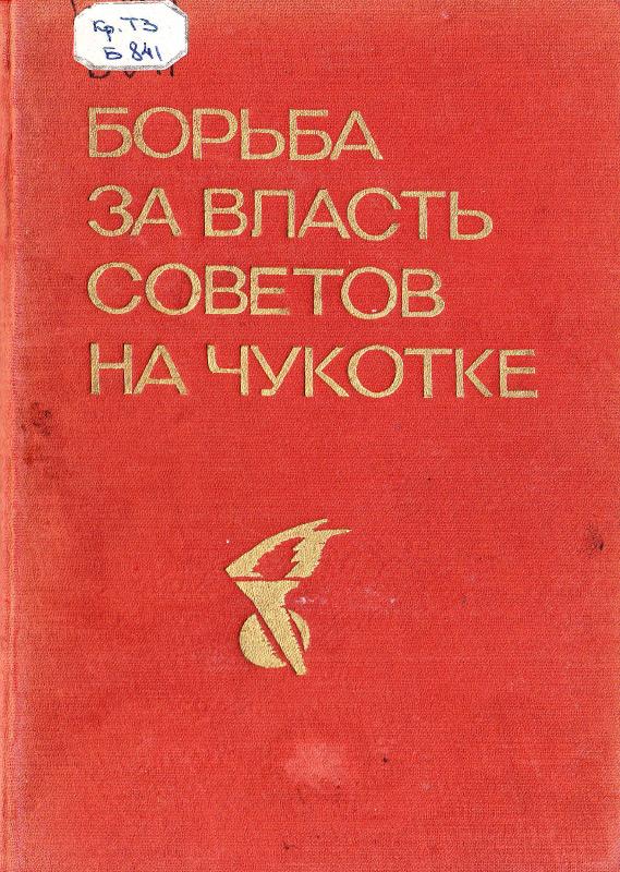 Борьба за власть Советов на Чукотке <em>(1919-1923 гг.)</em>