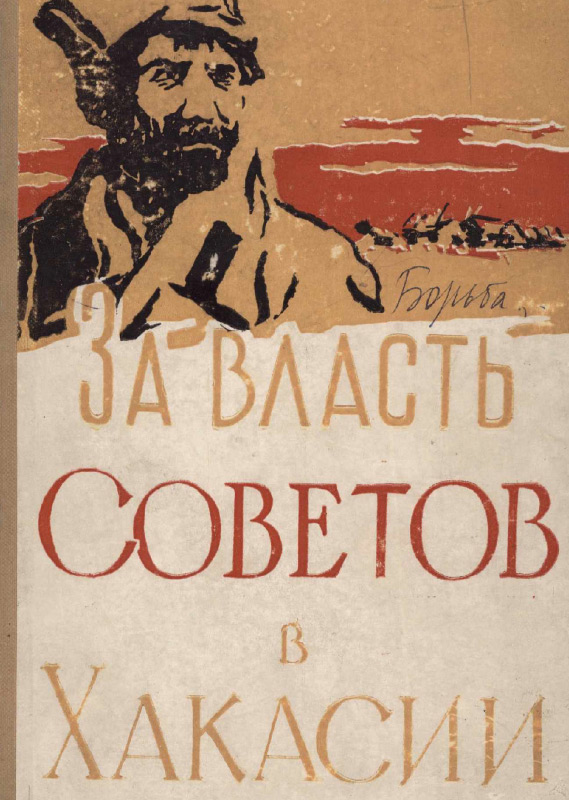 Борьба за власть Советов в Хакасии <em>(1917-1923 гг.)</em>