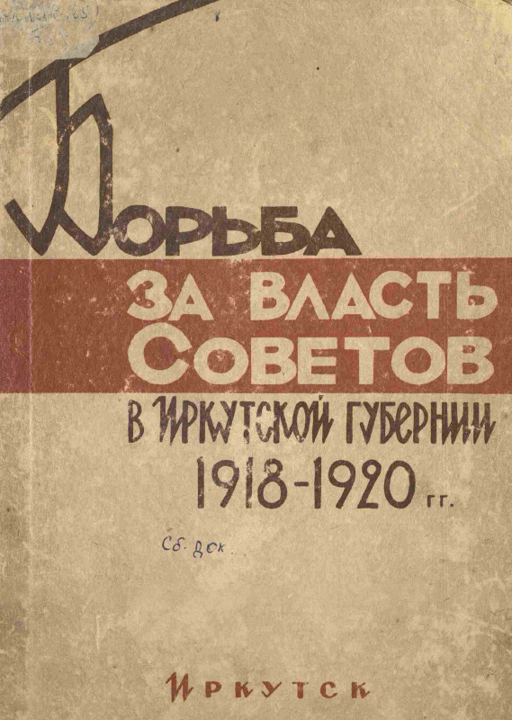 Борьба за власть Советов в Иркутской губернии. Партизанское движение в Приангарье