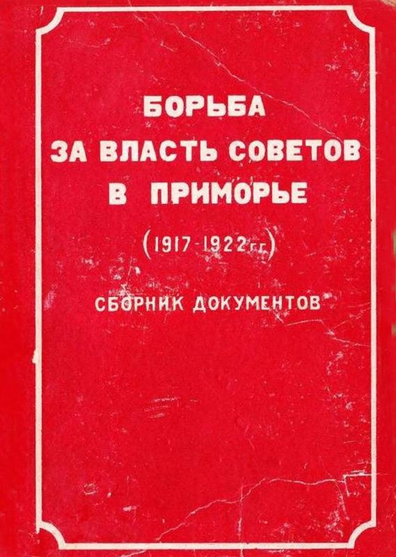 Борьба за власть Советов в Приморье <em>(1917-1922 гг.)</em>. Сборник документов