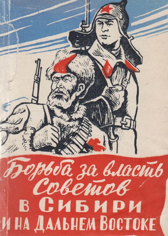 Борьба за власть Советов в Сибири и на Дальнем Востоке