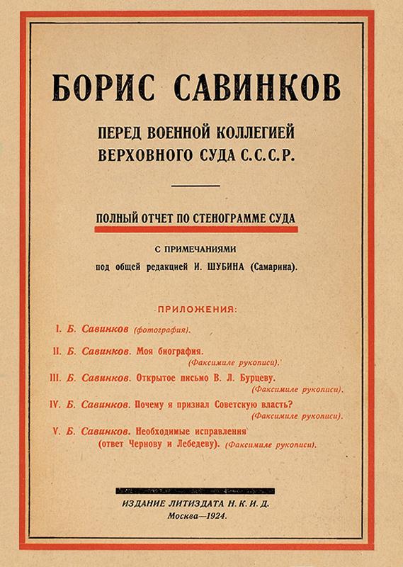 Борис Савинков перед Военной коллегией Верховного суда <strong>СССР</strong>