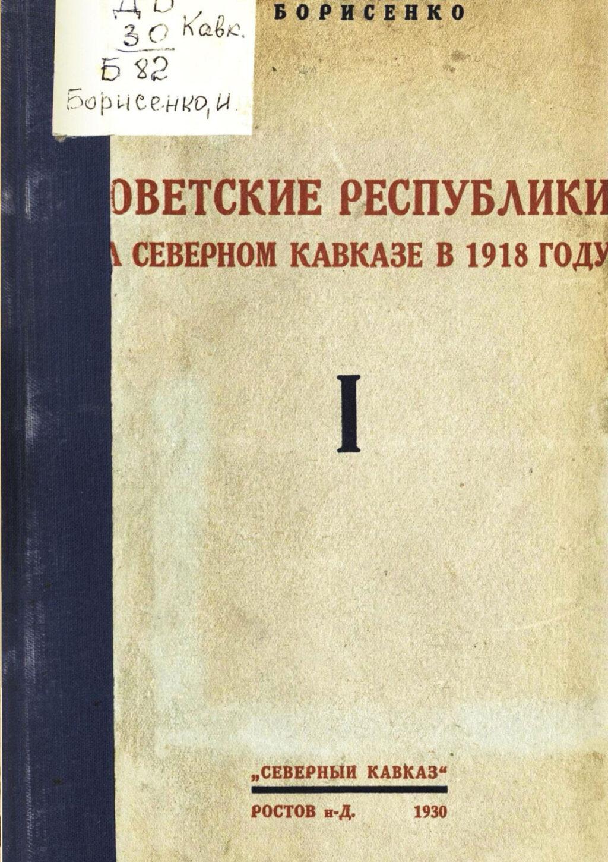 Советские республики на Северном Кавказе в 1918 году. Краткая история республик. Т. I