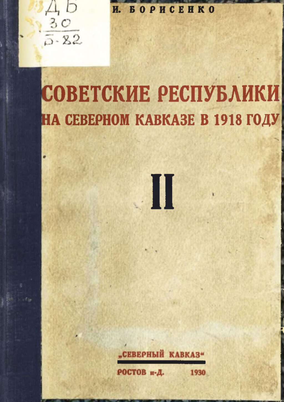 Советские республики на Северном Кавказе в 1918 году. Краткая история республик. Т. <strong>II</strong>
