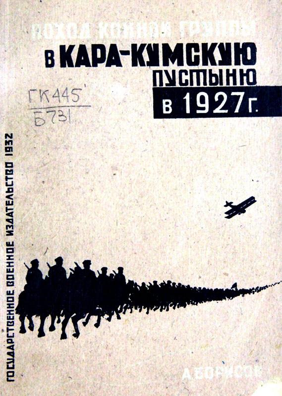 Поход конной группы 8-й кавалерийской бригады в Кара-Кумскую пустыню в 1927 г.