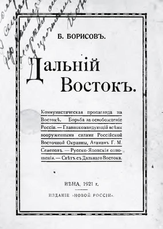 Дальний Восток. Атаман Г. М. Семенов и его борьба за освобождение России от большевиков