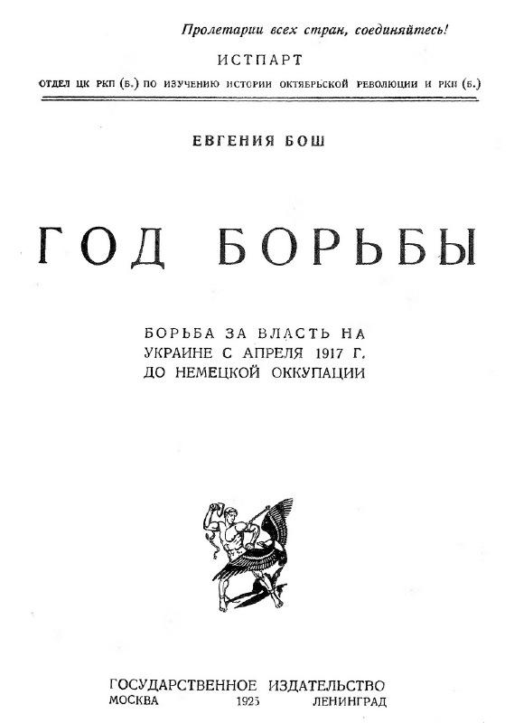 Год борьбы. Борьба за власть на Украине с апреля 1917 года до немецкой оккупации