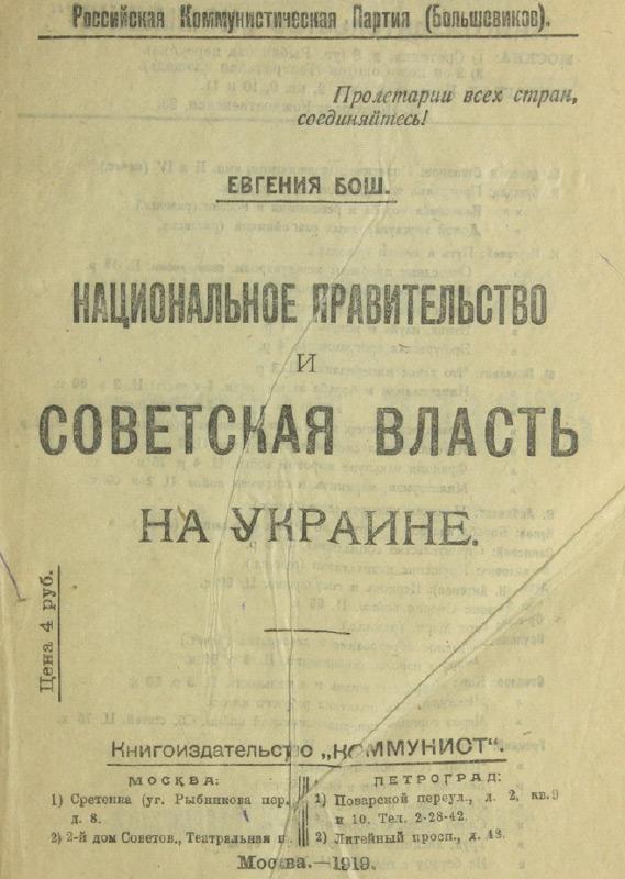 Национальное правительство и Советская власть на Украине