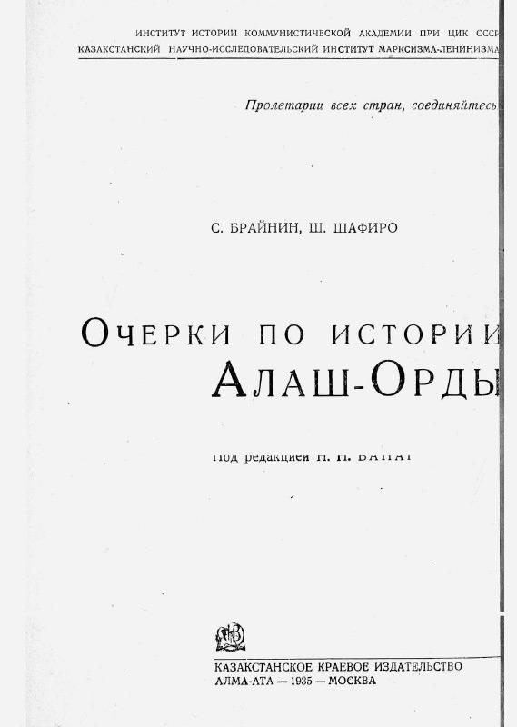 Очерки по истории Алаш-Орды