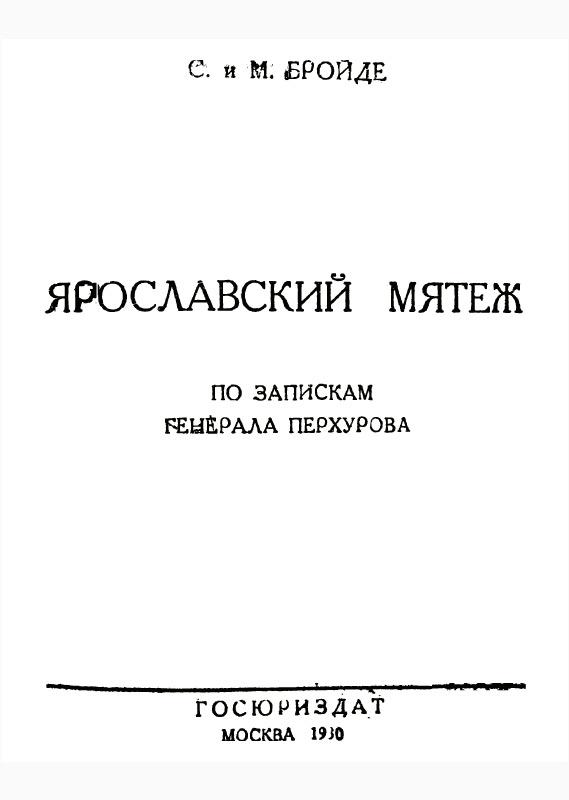 Ярославский мятеж. По запискам генерала Перхурова