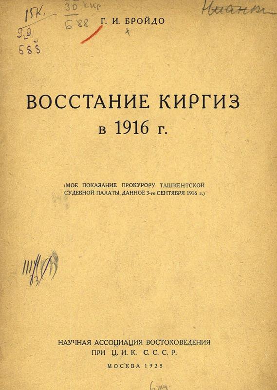 Восстание киргиз в 1916 г.