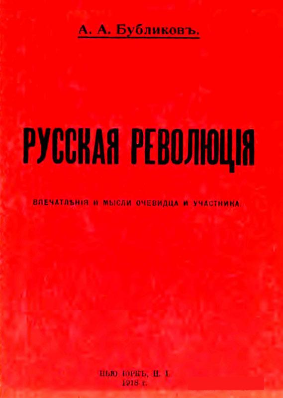 Русская революция. Впечатления и мысли очевидца и участника