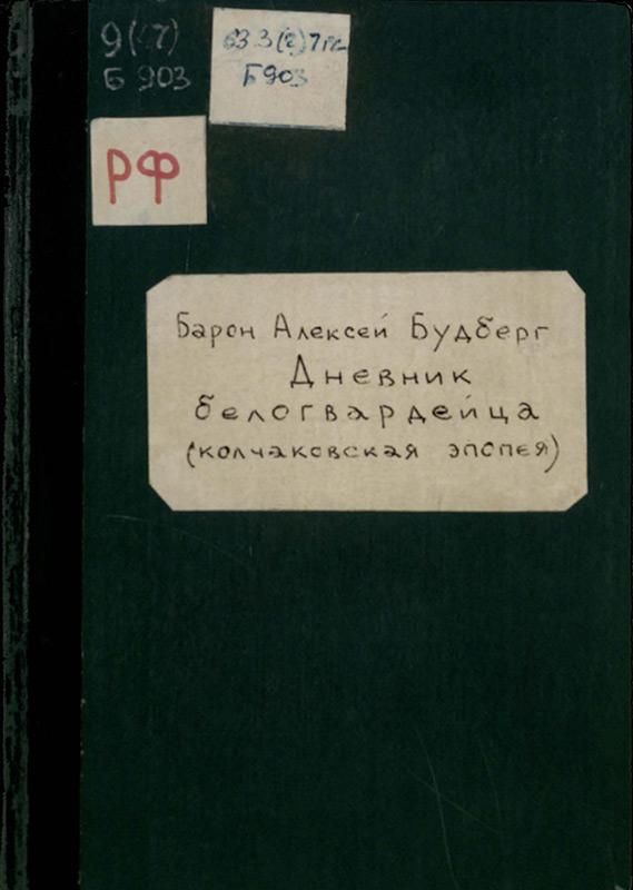 Дневник белогвардейца. Колчаковская эпопея
