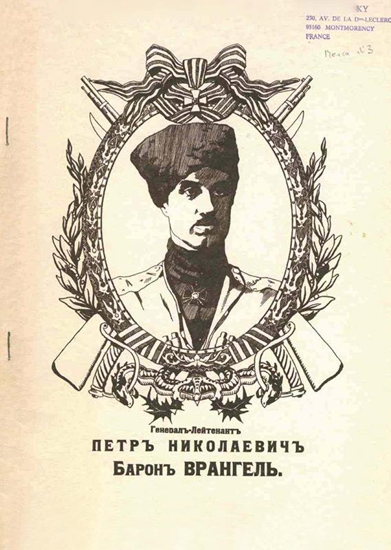 Генерал Врангель
