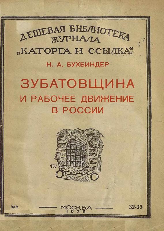 Зубатовщина и рабочее движение в России